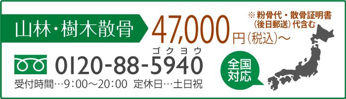 山林・樹木散骨 0120-161-191